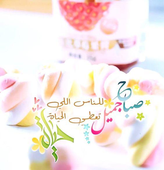 صباح جميل للناس اللي تعطي الحياة حياة