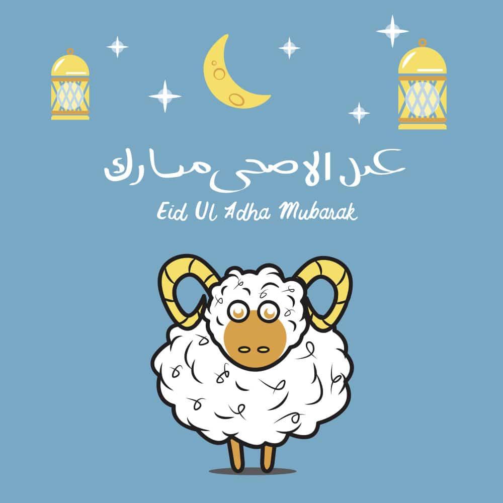 تهنئة عيد الاأضحى لاخواني