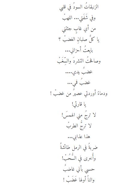 قصائد نثرية