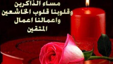 Photo of رسائل مساء الخير دينية