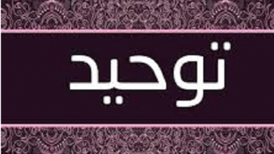 Photo of تعريف التوحيد