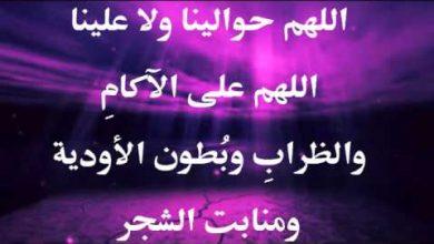 Photo of أدعية الاستصحاء