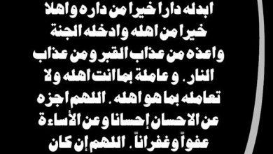 Photo of أحسن دعاء للمتوفي