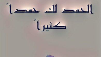 Photo of أجمل الأدعية الصباحية قصيرة مستجابة