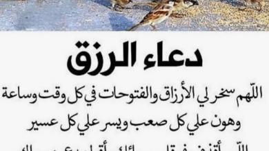 Photo of دعاء لجلب الرزق سريعا