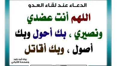 Photo of الدعاء على العدو