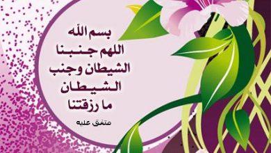 Photo of الدعاء قبل إتيان الزوجة