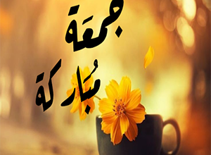 Photo of أدعية الجمعة