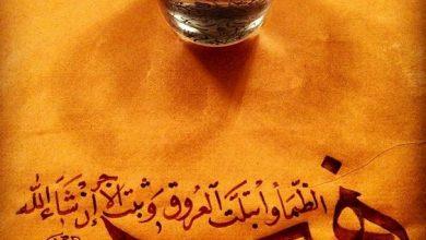 Photo of الدعاء عند إفطار الصائم