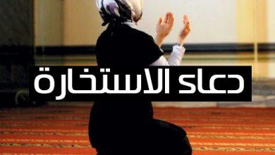 Photo of صور دعاء الاستخارة الصحيح , صور مكتوب عليها دعاء صلاة الاستخارة