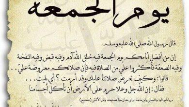 Photo of دعاء يوم الجمعة قصير