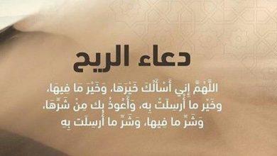 Photo of دعاء الريح