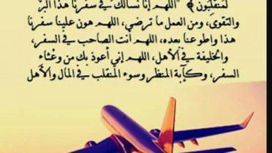 Photo of دعاء السفر