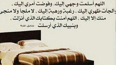Photo of دعاء الفزع في النوم