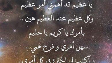 Photo of دعاء الهم والحزن