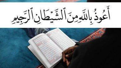 Photo of دعاء الوسوسة في الصلاة