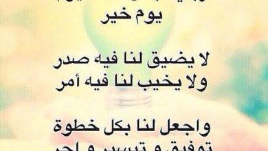 Photo of أدعية لجلب الحظ