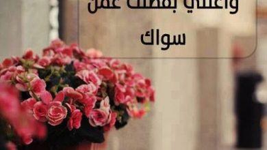 Photo of دعاء جلب الرزق