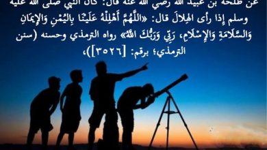 Photo of دعاء رؤية الهلال
