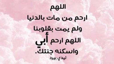 Photo of دعاء لابي المتوفي