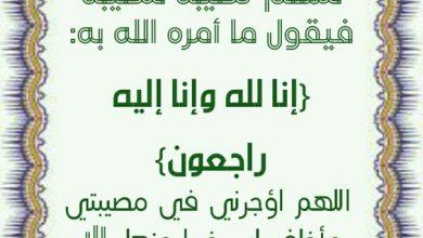 Photo of دعاء من أصيب بمصيبة