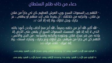 Photo of دعاء من خاف ظلم السلطان