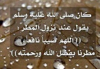 Photo of دعاء إذا نزل المطر