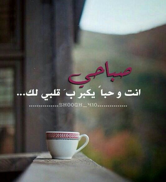صباحي انت وحباً يكبر ب قلبي لك