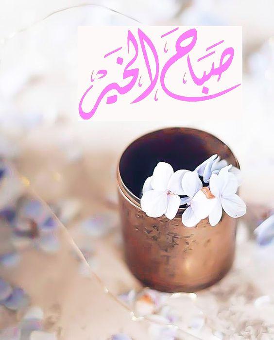 صباح الخير صور صباح الورد