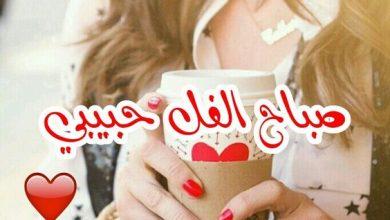 Photo of صباح الخير حبيبي رومانسية