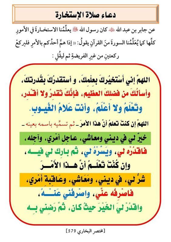 صورة دعاء الاستخارة