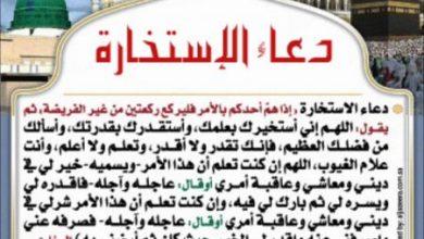 Photo of دعاء الاستخارة بدون صلاة في البيت او قبل النوم او بعد الفجر