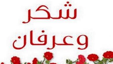 Photo of عبارات شكر و عرفان