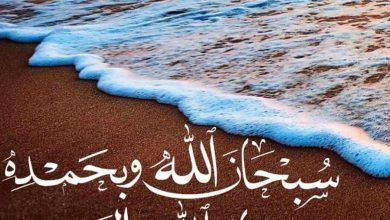 Photo of فوائد التسبيح والاستغفار