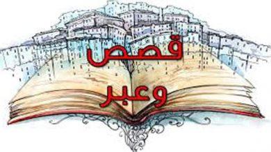 Photo of قصص جميلة وواقعية