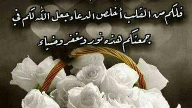 Photo of اذكار يوم الجمعة مكتوبة وقصيرة