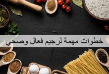 Photo of خطوات الرجيم الصحي الناجح