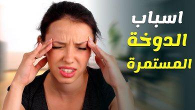 Photo of ماهي الدوخة ؟