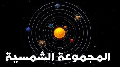 Photo of ما هي كواكب المجموعة الشمسية