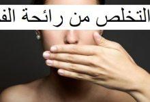 Photo of كيف تتخلص من رائحة الفم الكريهة