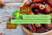 Photo of فوائد التمر السكري