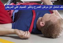 Photo of ما هي فوائد الصوم لمريض الصرع