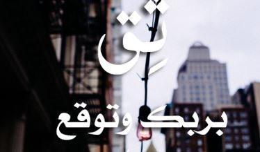 Photo of أدعية لراحة النفس