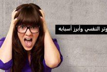 Photo of علاج التوتر النفسي