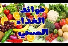 Photo of الغذاء الصحيالمتكامل