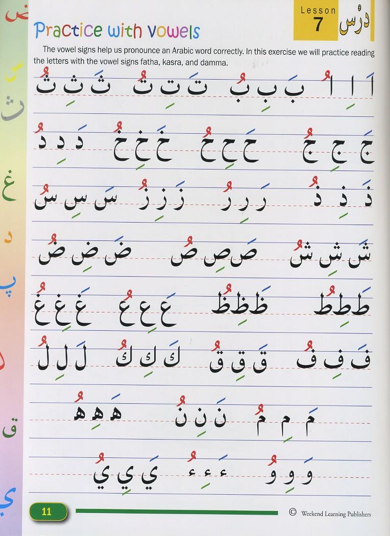 حروف العلة