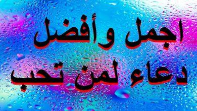 Photo of أجمل دعاء لمن تحب