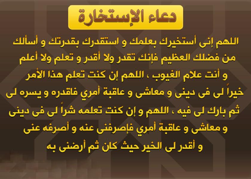 دعاء الإستخارة بدون صلاة Nadormagazine Com مجلة الناظور الأولى