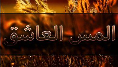 Photo of علامات الشفاء من المس العاشق