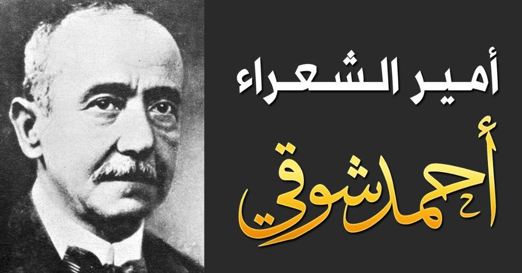 احمد شوقي امير الشعراء